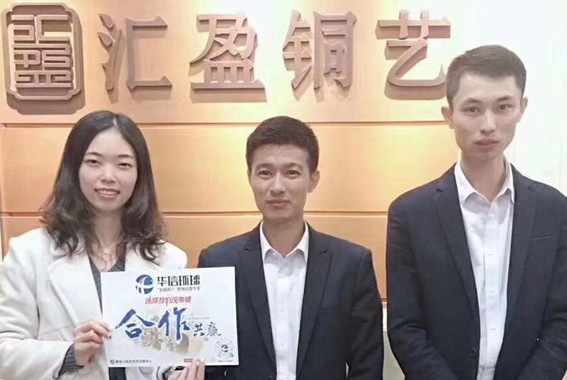 惠州华信环球与惠州市大宅门业有限公司达成合作!
