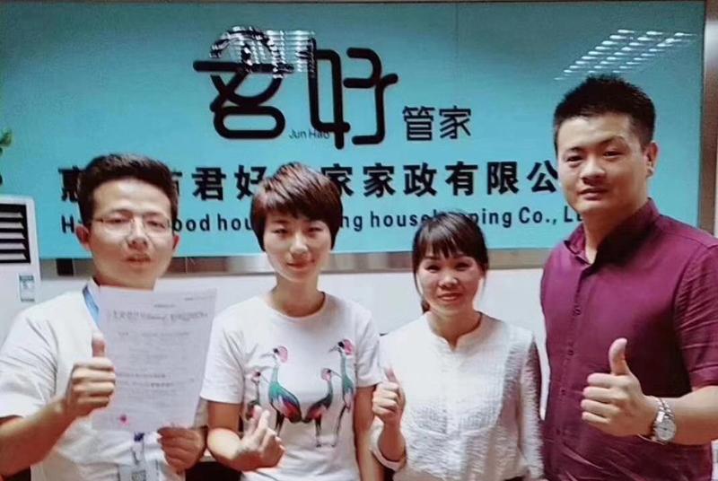 惠州华信环球与惠州君好管家家政有限公司达成合作