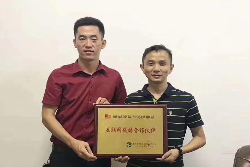 惠州华信环球与惠州市惠阳区新圩辛巴达玻璃钢制品厂成为合作伙伴
