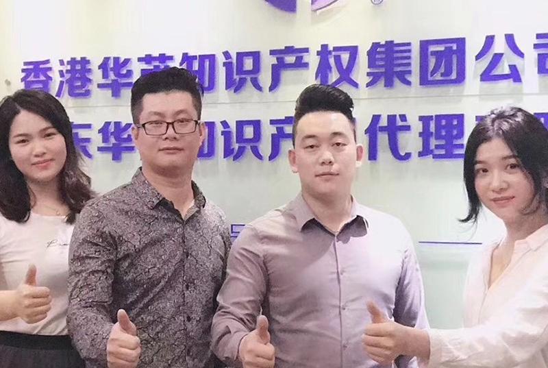 惠州华信环球与广东华茂知识产权代理有限公司达成合作