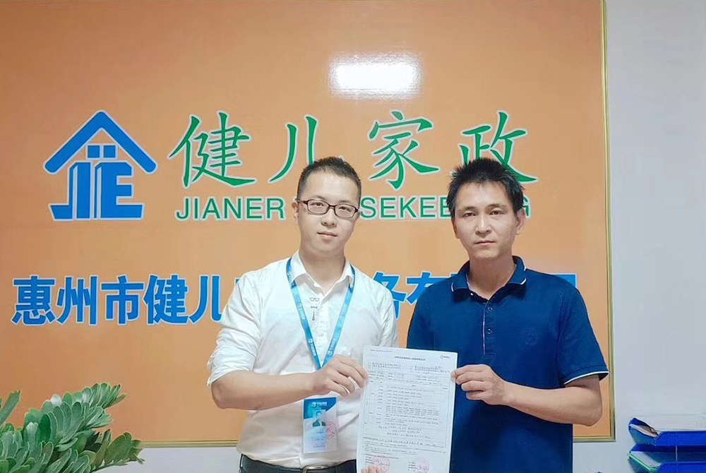 惠州华信环球与惠州市健儿家政服务有限公司达成合作!