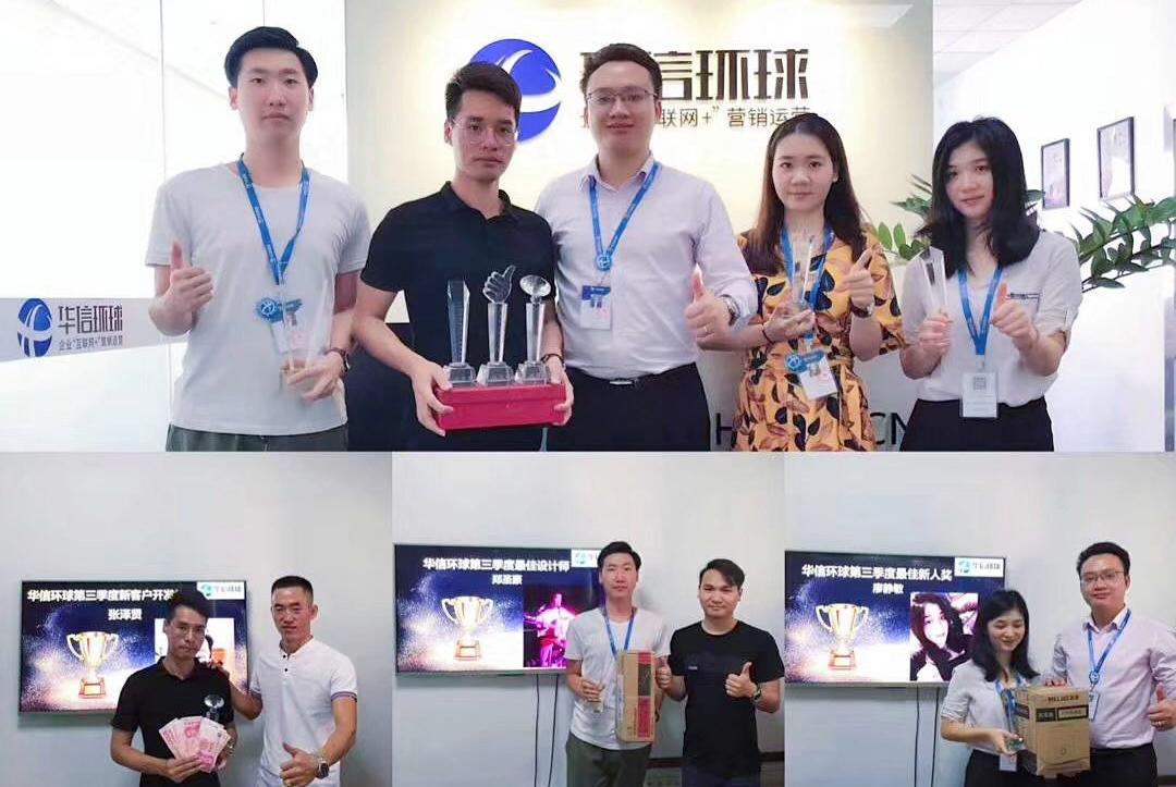 惠州华信环球第三季度销售大会