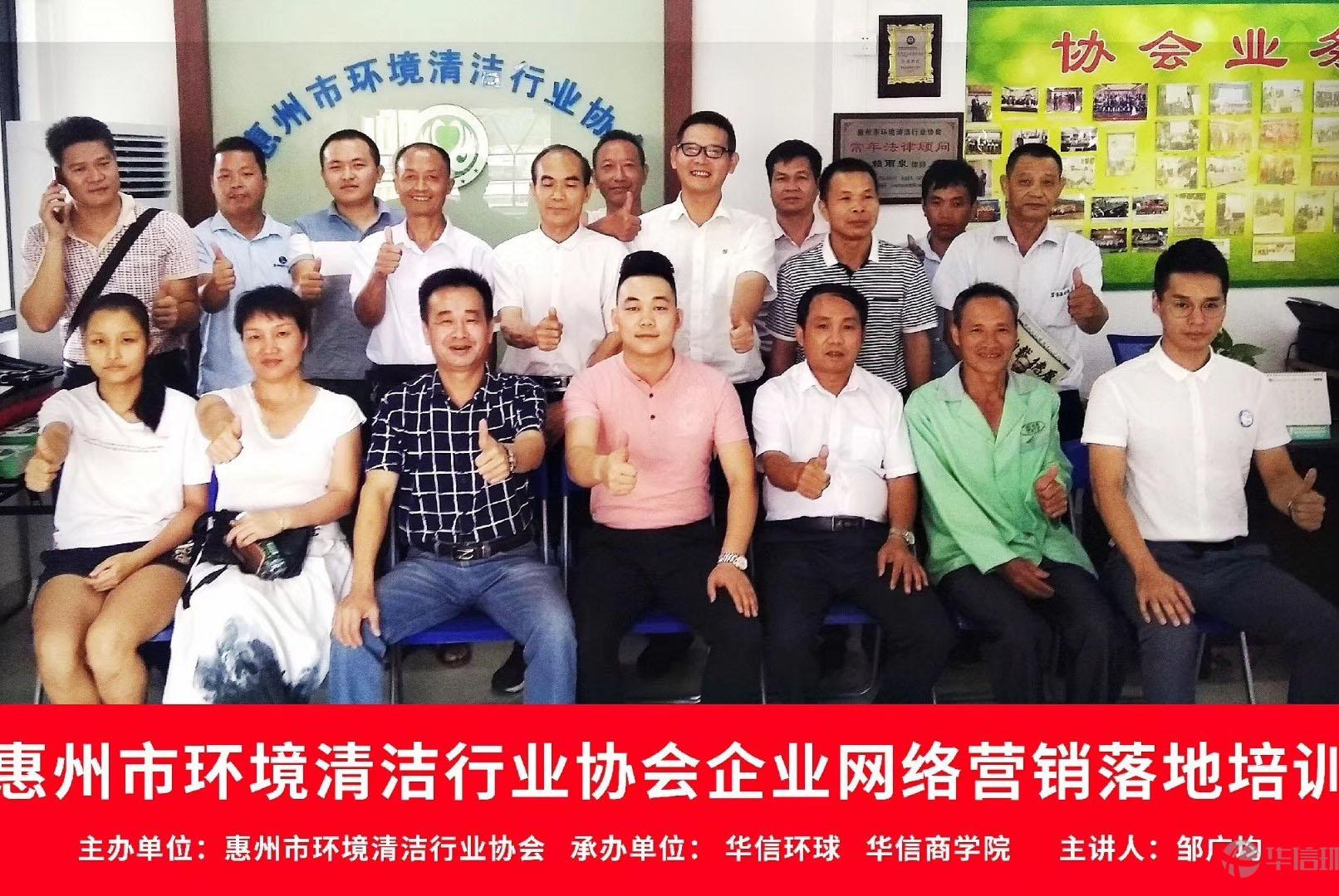 华信环球走进惠州市清洁行业协会为会员企业做网络营销培训