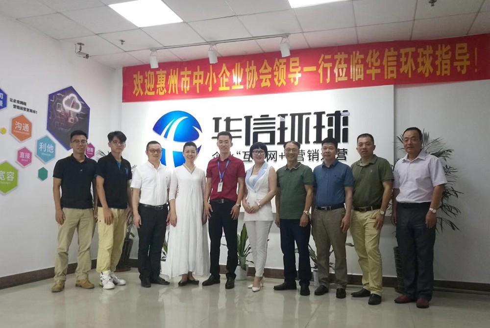 惠创院走访惠州市华信环球科技有限公司