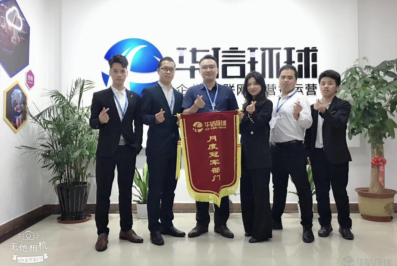 华信环球三月冠军团队