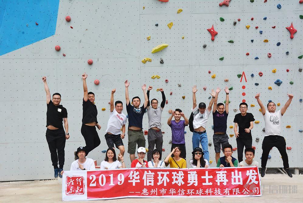 惠州市华信环球科技有限公司拓展培训