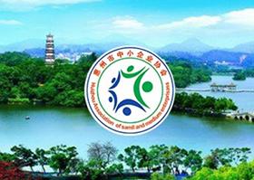 惠州中小企业协会-惠州网站建设