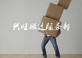 搬家公司便民服务小程序-兴旺搬迁