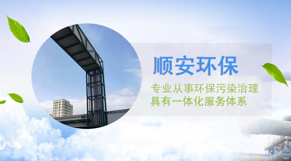 惠州市顺安环保科技有限公司