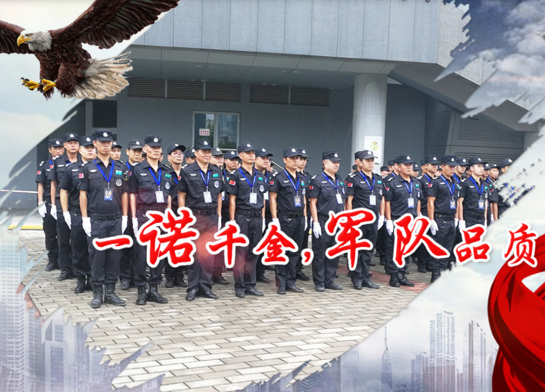 广东保安公司_惠州保安公司_惠州保安服务-合肥市鑫诺安保安服务有限公司