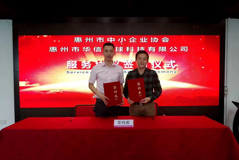 惠州华信环球与惠州中小企业达成合作!