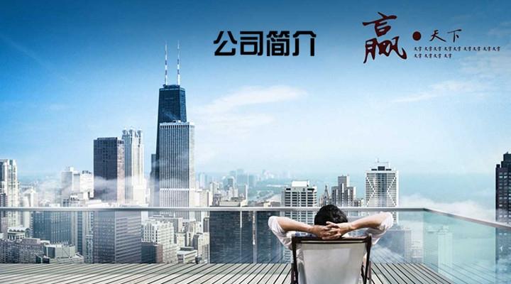 广东惠泽新型建材科技发展有限公司