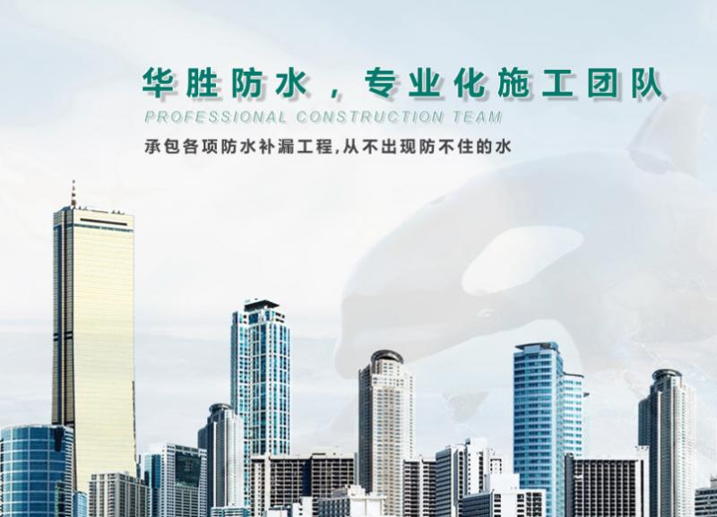 惠州华胜防水工程有限公司