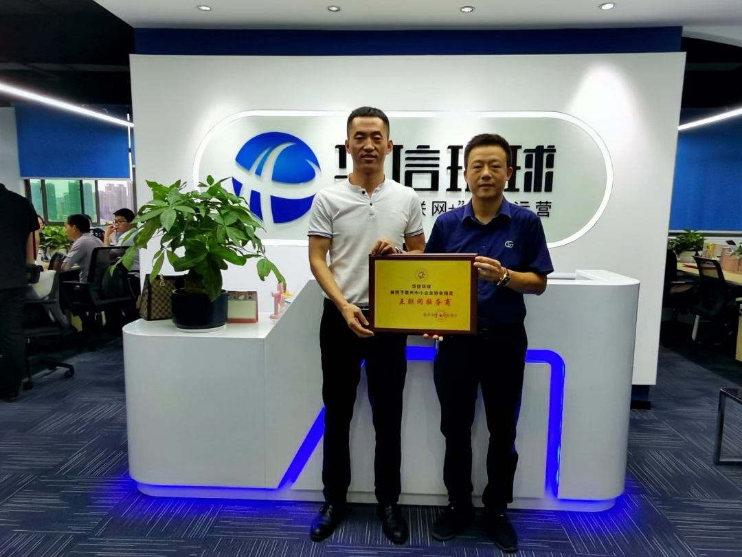 热烈欢迎惠州市中小企业协会莅临我司
