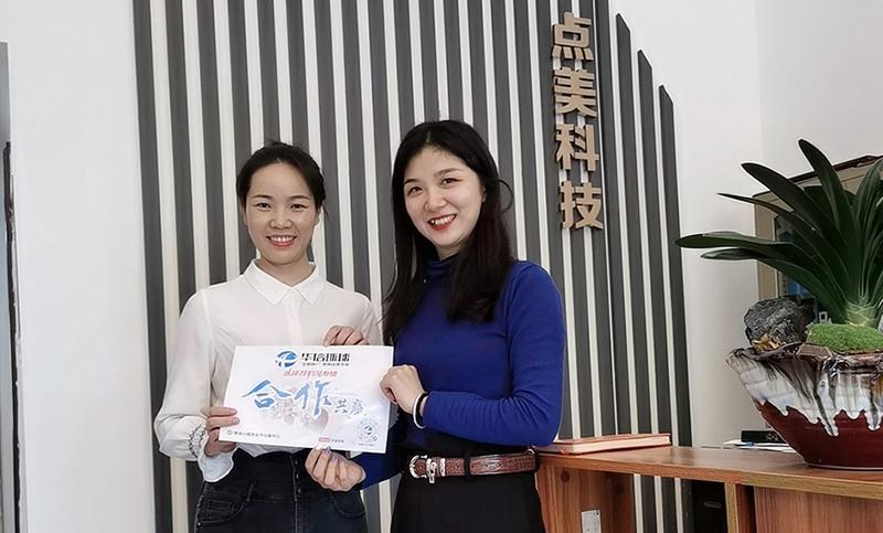 广东点美科技有限公司与华信环球达成合作!