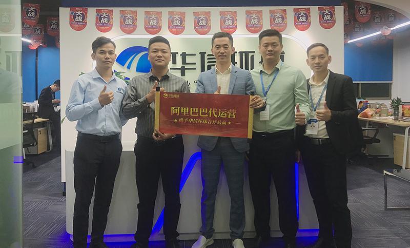 恭喜惠州市广诚钢结构工程有限公司与华信环球再次达成合作!