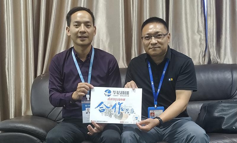 祝贺深圳市凯宝科技有限公司牵手华信环球!