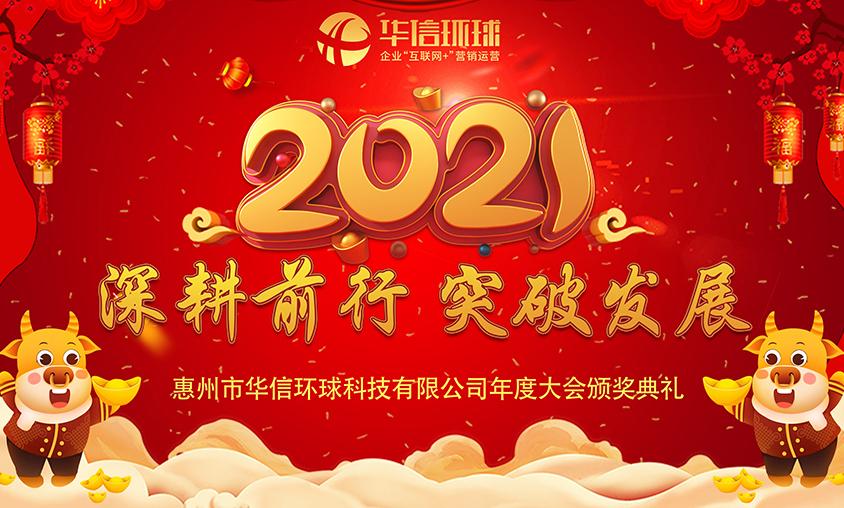 华信环球2020年度大会—深耕前行 突破发展