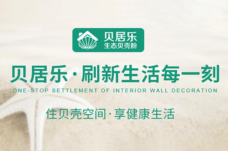 惠州市贝爱佳环保科技有限公司-惠州网络推广