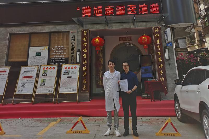 惠州网络推广-金世益医疗与华信环球达成合作!