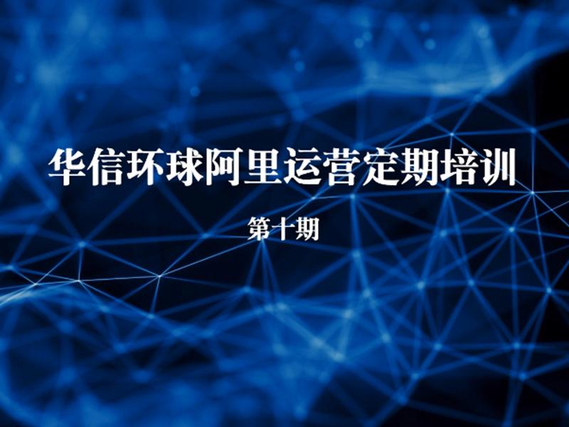 跟我分析一遍惠州网络推广,还怕店铺不火爆吗?