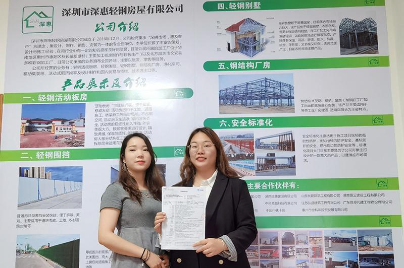 深惠轻钢与华信环球惠州网站建设牵手成功!