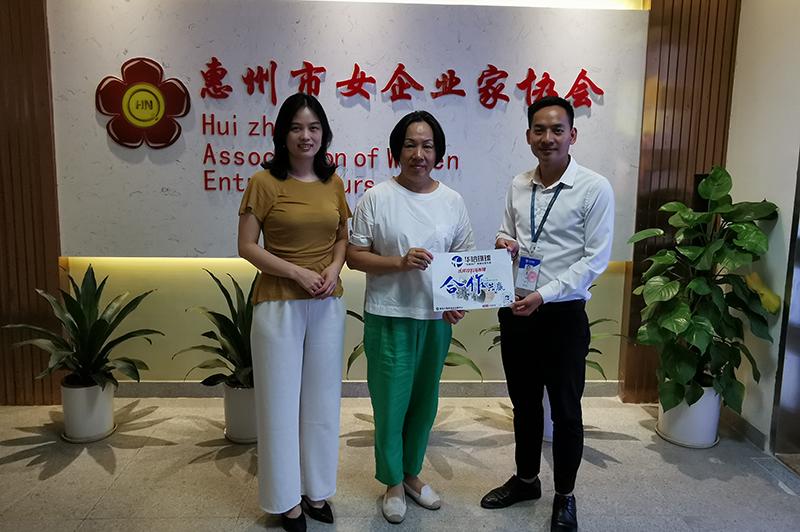 女企业家协会与华信环球惠州网站建设牵手成功!